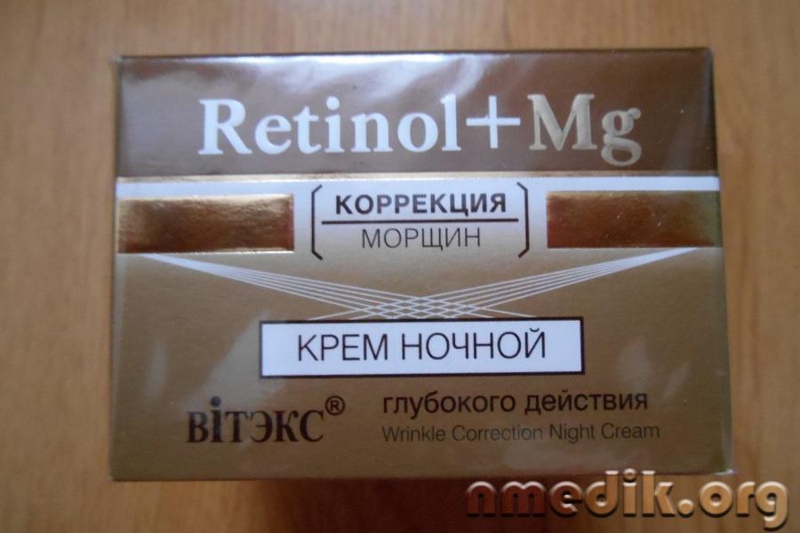 крема с ретинолом от морщин отзывы